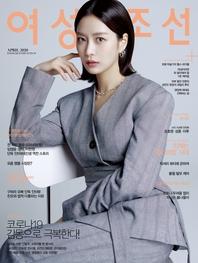 여성조선 2020년 04월호