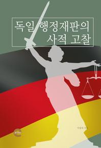 독일 행정재판의 사적 고찰