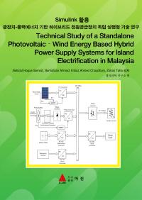 Simulink 활용 광전지-풍력에너지 기반 하이브리드 전원공급장치 독립 실행형 기술 연구(Technical Study o