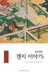 겐지 이야기 7권