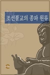 조선불교의 종파 원류