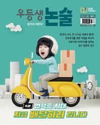 우등생논술 2021년 01월호