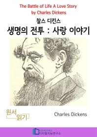 찰스 디킨즈의 생명의 전투 : 사랑 이야기_The Battle of Life A Love Story