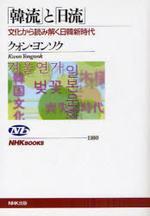 韓流と日流 文化から讀み解く日韓