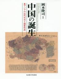 中國の誕生 東アジアの近代外交と國家形成