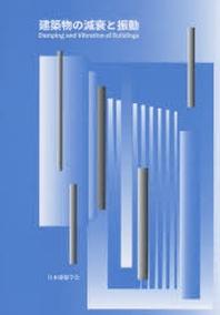 建築物の減衰と振動