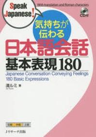 氣持ちが傳わる日本語會話基本表現180