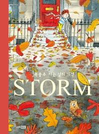 STORM: 폭풍우 치는 날의 기적(베스트 세계 걸작 그림책 48)(양장본 HardCover)