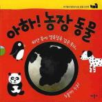 아하 농장동물(커다랗게 펼치며 보는 동물 사진책)