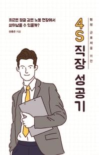 4S 직장 성공기(현장 근로자를 위한)