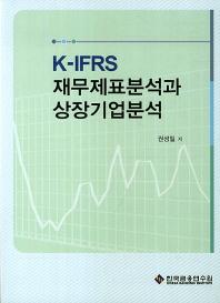 K-IFRS 재무제표분석과 상장기업분석(2판)