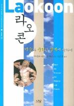 라오콘(한국학술진흥재단 학술명저번역총서 서양편 217)(양장본 HardCover)