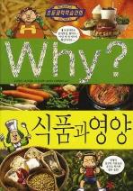 Why 식품과 영양(초등과학학습만화)(양장본 HardCover)