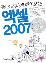 엑셀 2007(똑 소리나게 배워보는)(속전속결)