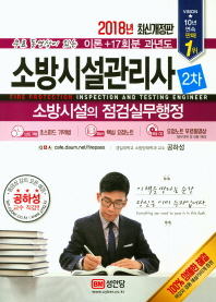 소방시설관리사 2차: 소방시설의 점검실무행정(2018)(개정판)