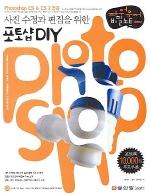 포토샵 DIY(사진수정과 편집을 위한)(CD1장포함)