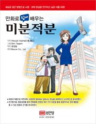 미분적분(만화로 쉽게 배우는)