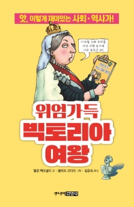위엄가득 빅토리아 여왕(앗, 시리즈 67)