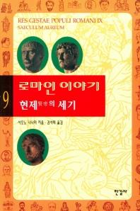 로마인 이야기. 9: 현제의 세기