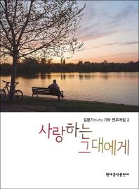 김문기 huhu 기타 연주곡집.2: 사랑하는 그대에게 /내용참조