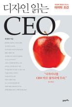 디자인 읽는 CEO