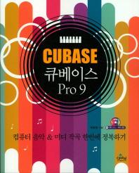 큐베이스 Pro 9