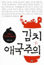 김치 애국주의