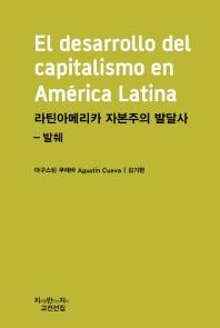 라틴아메리카 자본주의 발달사 - 발췌(지식을만드는지식 천줄읽기)(양장본 HardCover)