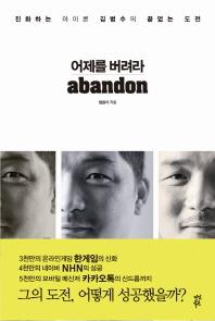 어제를 버려라 ▼/다산북스[1-420019]
