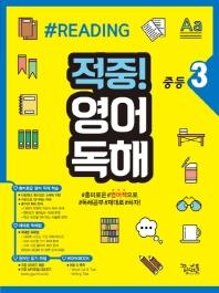 중학 적중! 영어독해 중등. 3(2020)