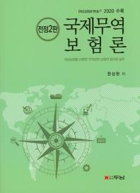 국제무역보험론(전정판 2판)(양장본 HardCover)