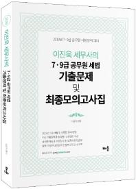 이진욱 세무사의 7 9급 공무원 세법 기출문제 및 최종모의고사집(2019)