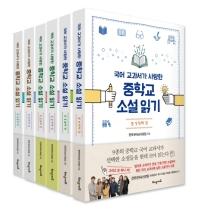 중학교 소설읽기 세트(국어교과서가 사랑한)(전6권)