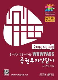 증권투자상담사 최종정리문제집(2014 최신개정판)