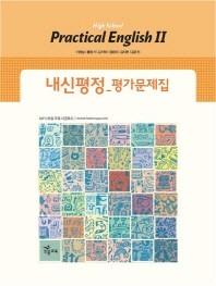 내신평정 High School Practical English2(고등 실용영어2) 평가문제집(이찬승)