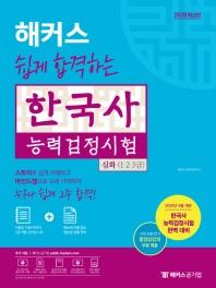 한국사능력검정시험 심화 1, 2, 3급(2020)(해커스 쉽게 합격하는)