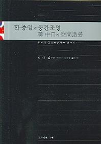 한 중 일의 공간조영 /새책수준    ☞ 서고위치:OD 4