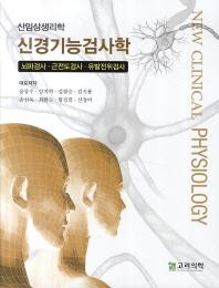 신경기능검사학(신임상생리학)