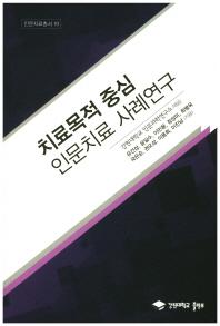 치료목적 중심 인문치료 사례연구(인문치료총서 19)