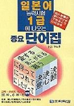 일본어능력시험 1급에 나오는 중요단어집