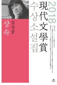 상속(2018 제63회 현대문학상 수상소설집)