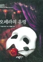 오페라의 유령(Bestseller minibook 16)