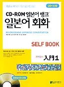 일본어뱅크 일본어회화 SELF BOOK(입문 1)(CD-ROM 1장 CASSETTE TAPE 1장포
