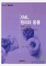 XML 원리와 응용(CD1장포함)(IT Cookbook 한빛교재 시리즈)
