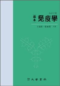 면역학(기본)