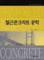 철근콘크리트공학(2010)(양장본 HardCover)