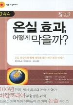 온실효과 어떻게 막을까(민음 바칼로레아 44)