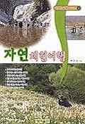 자연 체험 여행(체험 여행 시리즈 1)