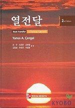 열전달(2판)