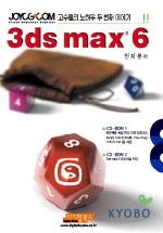 3DS MAX 6(JOYCG.COM 고수들의 노하우 두번째 이야기)